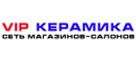 VIP КЕРАМИКА сеть магазинов-салонов керамической плитки